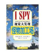 Monster Plant (Chinese Edition) [Sep 01, 2010] mei wo er te wei ke - $29.59