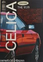 The Celica Toyota Perfect Data Book - $72.07