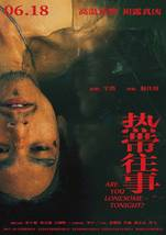 Are You Lonesome Tonight? Re dai wang shi Poster Chinese Movie Art Film Print - £7.89 GBP+
