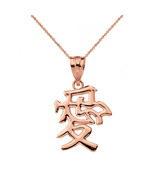 """14k Solid Rose Gold Chinese Love Symbol Pendant Necklace 16"""" 18"""" 20"""" 22"""" - $128.60+"""