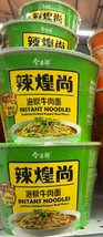 JINMAILANG Artificial Pickled Pepper Beef Flavour - $7.91+