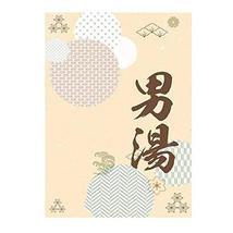 Hornet Park Mens Beige Flower Hot Spring Door Curtain Japanese Decor Bat... - $43.13