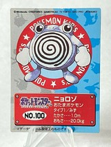 Poliwhirl Pokemon Kids Card Bandai Game Japanese Nintendo Very Rare F/S - $12.85
