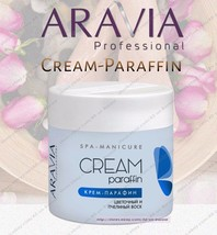 New ARAVIA Professional Flower nectar Cream paraffin cold pfraffin skin ... - $45.53