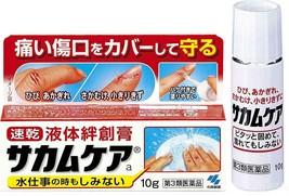 Kobayashi Japan Medi-Shield Liquid Bandage Plaster (10g)