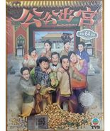 Hong Kong TVB Drama DVD Short End Of The Stick 公公出宮 (2016) English Subtitle - $28.50