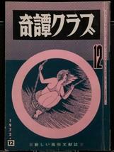 HTF Vintage - Kitan Club - Magazine 1972 12 Japanese Kinbaku Bondage BDS... - $37.62