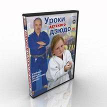 Lessons of children's judo. Capture. Movement. Judo for coach. - $12.00