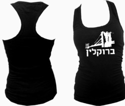 Brooklyn bridge in Hebrew women or junior racerback black fit the body tank top - $10.26