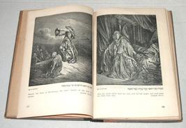 Judaica Famous Bible Illustrations Book Gustav Dore Hebrew English Israel 1951  image 7
