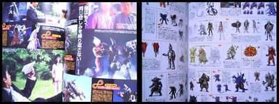 Japanese Ultraman Illustrations Book - Ultraman Mebius ARCHIVE DOCUMENT