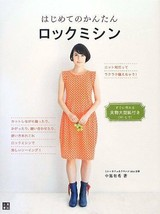 Beginner's Easy OVERLOCK SEWING MACHINE Clothes Japanese Craft Book Japan - $19.25