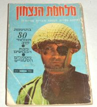 1967 6 Days War of Victory Dayan Rabin Paperback Book Photo Maps Hebrew Israel