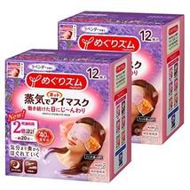 Kao MEGURISM Health Care Steam Warm Eye Mask,Made in Japan, Lavender Sage 12 She