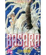 Basara Volume 12, by Yumi Tamura, Japanese Manga +English - $5.00