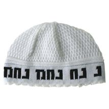 Judaica Nachman Frik Freak Kippah Yarmulke White Black Israel 24 cm 100% Cotton image 3