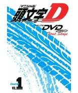 Initial D Memorial DVD Magazine First Stage Dash-hen VOL.1 2012 Japan Book - $27.37