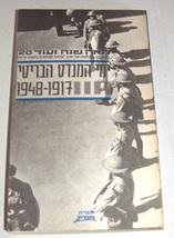 1968 3 Book Set in Box Photographed History of Eretz Israel Hebrew Judaica image 11