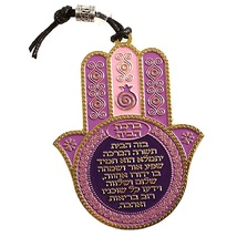 Judaica Kabbalah Home Blessing Hamsa Hebrew Wall Hang Evil Eye Protection Purple