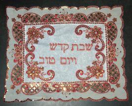 "Judaica Challah Cover Shabbat Kiddush Burgundy Embroidery Gold Sequin 16"" x 20"" image 2"