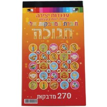 Judaica Scrapbook Hanukkah Creation 270 Stickers Booklet Children Teaching Aid image 1