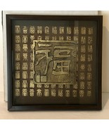 Asian Art Picture Frame Three Dimensional Chinese Japanese Letters Glass... - $49.99