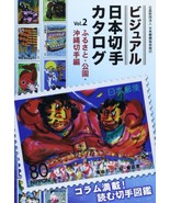 Visual Japanese Stamp Catalog Book #2 Home Town Park Okinawa Stamps Edition - $66.40