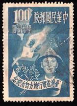 China Scott 1038 Used. - $2.00