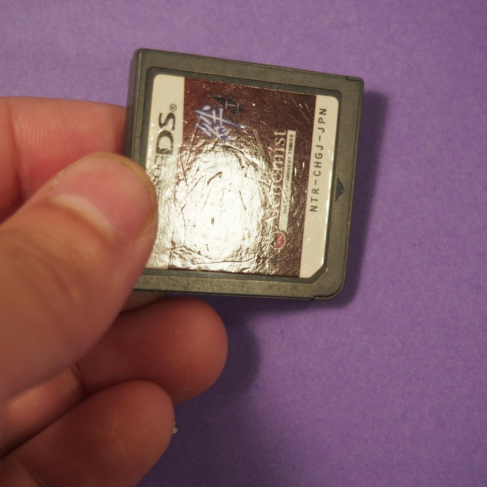 Higurashi no Naku Koro ni Kizuna: Dai Ichi Kan - Tatari (Nintendo DS, 2008)