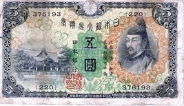 Japan 5 Yen 1930 JP39a - $4.99