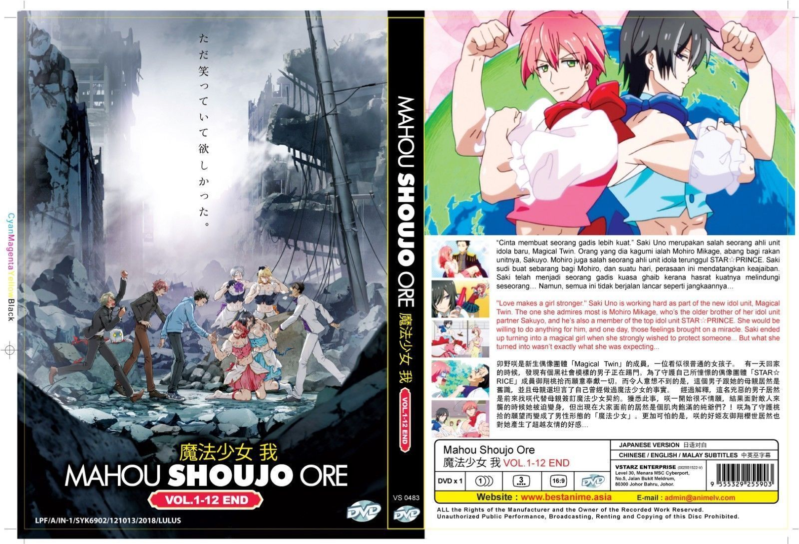 Mahou Shoujo Tokushusen Asuka (1-12 End) English DVD Ship From USA