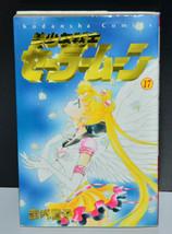 Sailor Moon Japanese Manga 17 vintage graphic novel Kodansha Comics Japan - $29.69