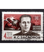 Used USSR (Russia) Postage Stamp (1964) 4h Soviet Heroes of WWII - Scott # 2859 - $3.99