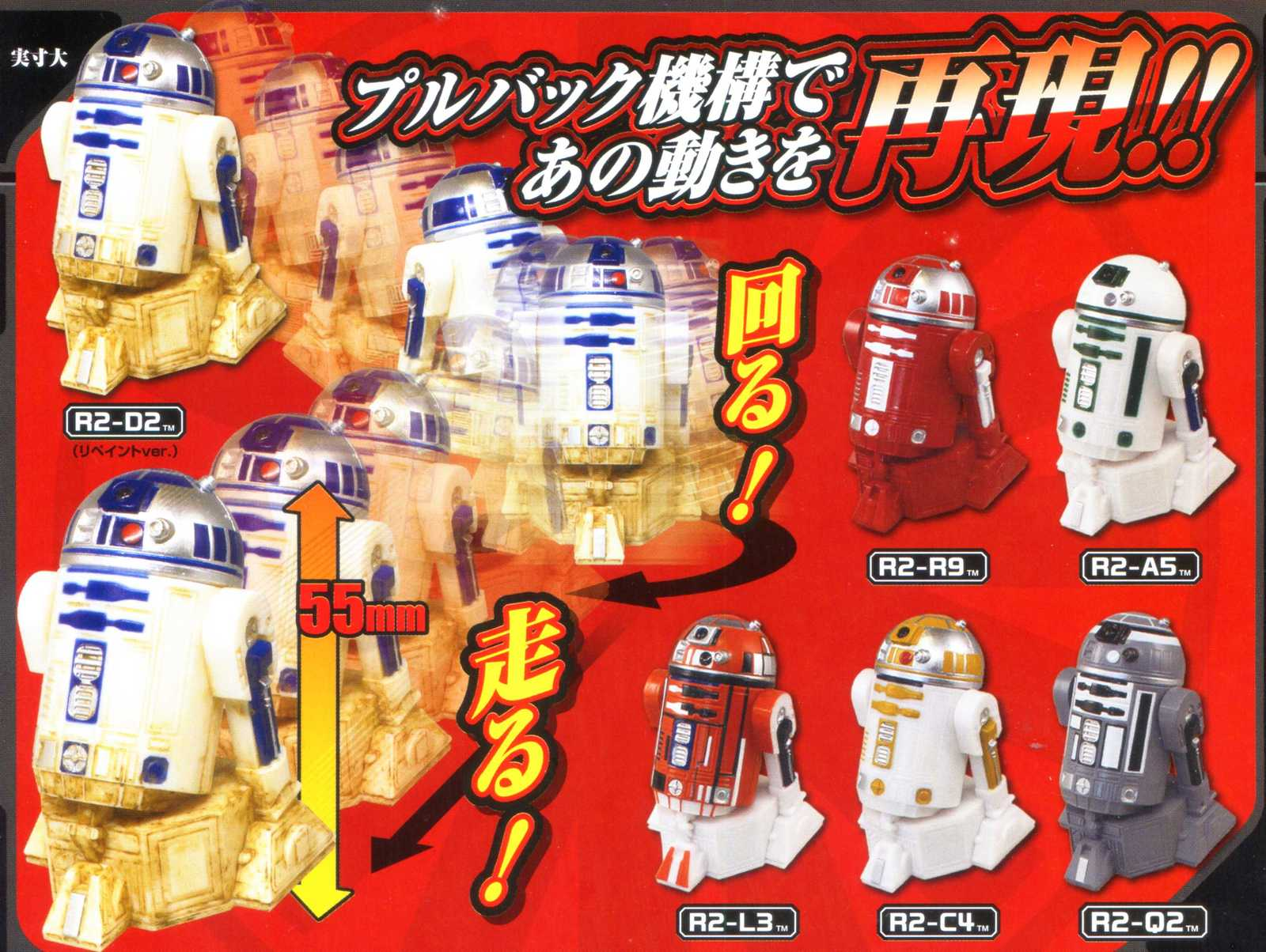 TAKARA TOMY STAR WARS Characters GACHA GALAXY PULLBACK DROID Phase 2 R2-D2 Dirty