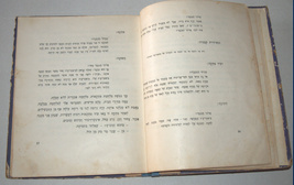 Nahum Gutman Beatrice Children Book Vintage Hebrew Israel 1958  image 5