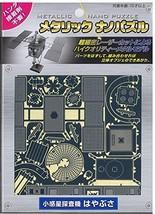 Nano Puzzle Hayabusa - $11.00