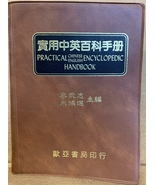 Practical Chinese English Encyclopedic Handbook (Faux Leather Cover) 957... - $49.99