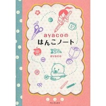 Ayaco's Eraser Stamp Design Book Japanese Craft Book Japan - $15.56