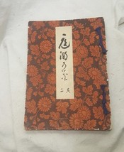 Vintage Japanese Flower Arranging Book Post WWII English Translation Not... - $74.24
