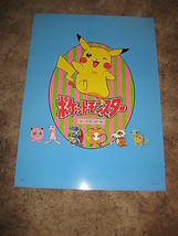 RARE JAPANESE POKEMON CATCH 'EM ALL WALL POSTER #1296 - $19.79