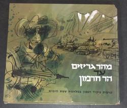 Mount Gerizim to Mount Hermon Israel Northern Battles Six Day War 1967 Book  image 1