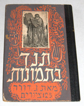Judaica Famous Bible Illustrations Book Gustav Dore Hebrew English Israel 1951  image 2