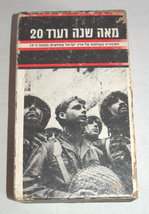 1968 3 Book Set in Box Photographed History of Eretz Israel Hebrew Judaica image 3