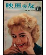 Sandra Dee Robert Fuller Audrey Hepburn Brigitte Bardot Jeanne Moreau 1961 - $71.28