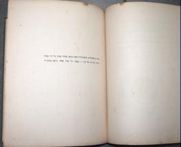 Judaica Pesach Passover Illustrated Budko Bezalel Haggadah 1921 Hebrew Berlin image 9