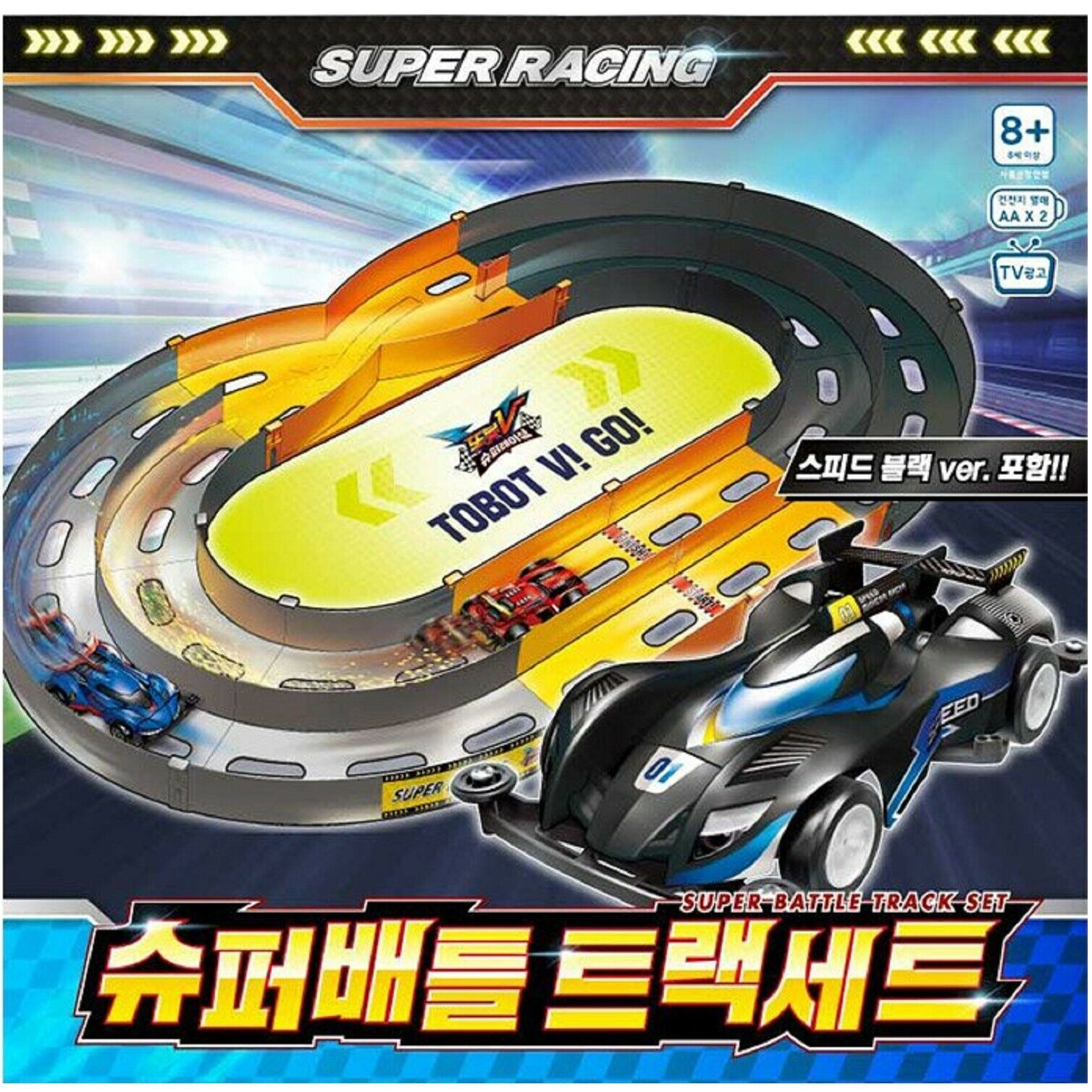 Tobot V Super Racing Great Admiral Mini Car Vehicle Toy