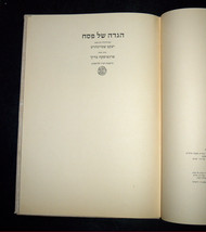 Judaica Pesach Passover Woodcut Jacob Steinhardt Haggadah 1979 Hebrew Large  image 4