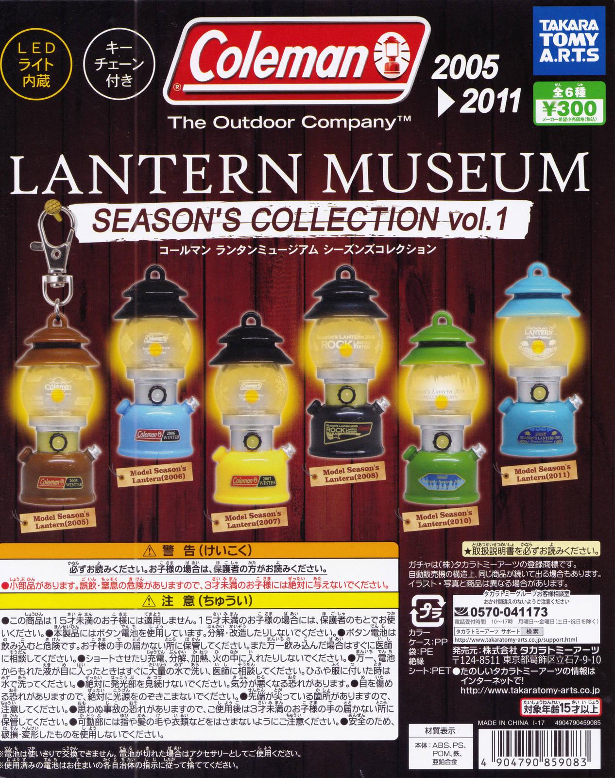 TAKARA TOMY ARTS Coleman LANTERN MUSEUM SEASON COLLECTION VOL 1 2005 LED BROWN
