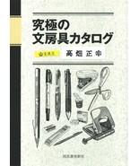 Ultimate Catalog for Stationery Japanese Stationery Catalog Book - $24.77