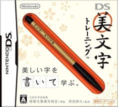 DS Bimoji Training [Japan Import] [video game] - $69.72